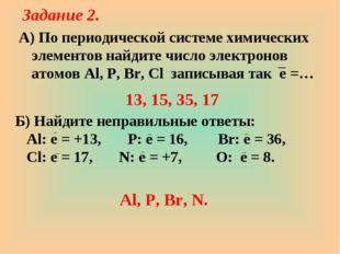 А) По периодической системе химических элементов найдите число электронов ато