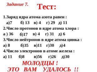 Тест: 1.Заряд ядра атома азота равен : б) 13 в) 4 г) 29 д) 11 2.Число протоно