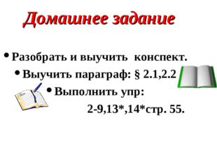 Домашнее задание Разобрать и выучить конспект. Выучить параграф: § 2.1,2.2 Вы