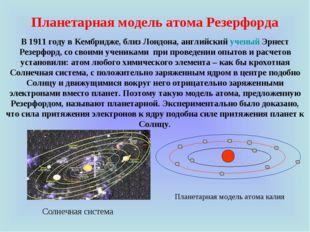 Планетарная модель атома Резерфорда Планетарная модель атома калия В 1911 год