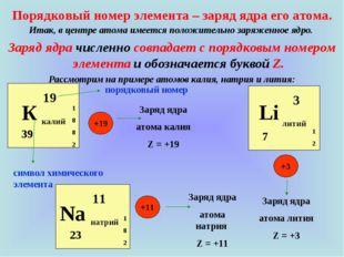 Итак, в центре атома имеется положительно заряженное ядро. Заряд ядра численн