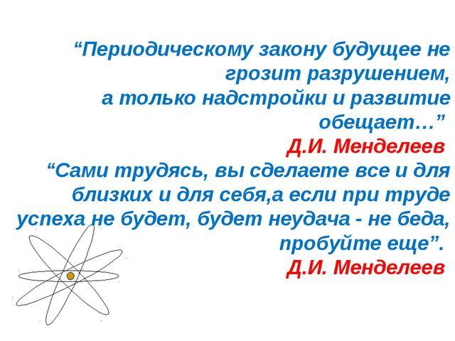 """""""Периодическому закону будущее не грозит разрушением, а только надстройки и р..."""