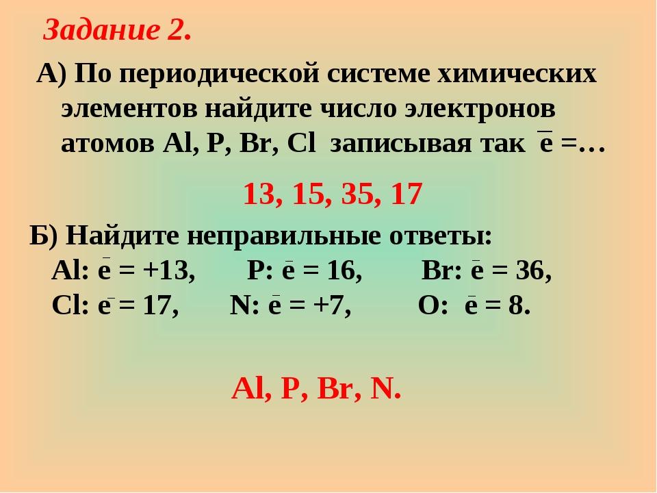 А) По периодической системе химических элементов найдите число электронов ато...