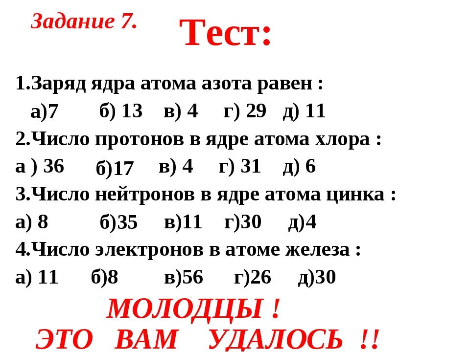 Тест: 1.Заряд ядра атома азота равен : б) 13 в) 4 г) 29 д) 11 2.Число протоно...