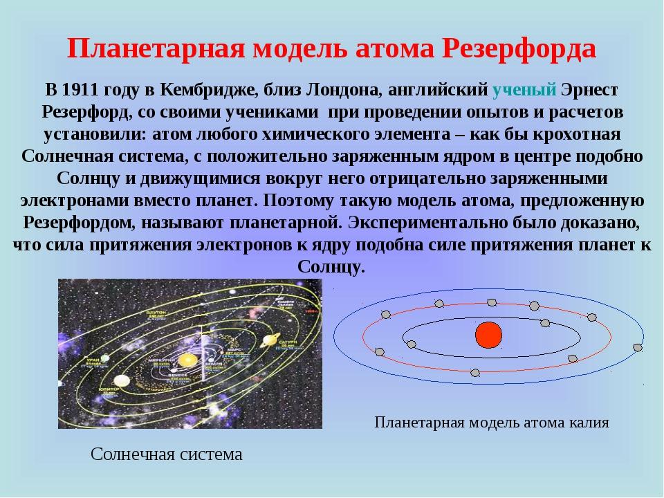 Планетарная модель атома Резерфорда Планетарная модель атома калия В 1911 год...