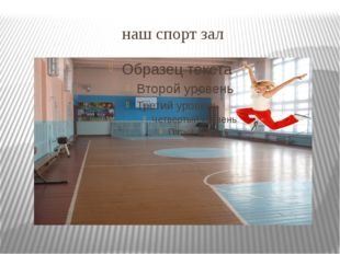 наш спорт зал