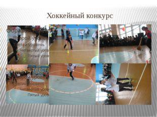 Хоккейный конкурс