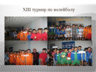 XIII турнир по волейболу