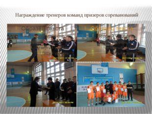 Награждение тренеров команд призеров сореванований