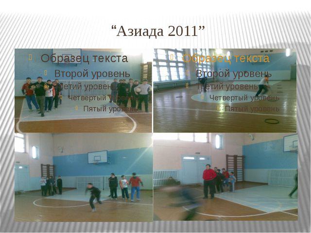 """""""Азиада 2011"""""""