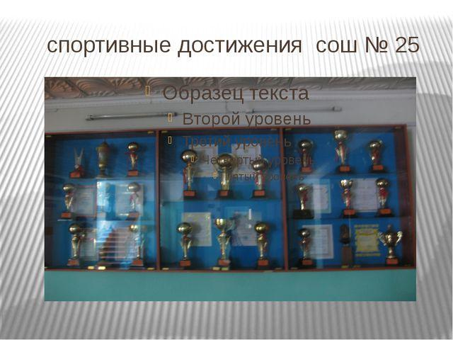 спортивные достижения сош № 25