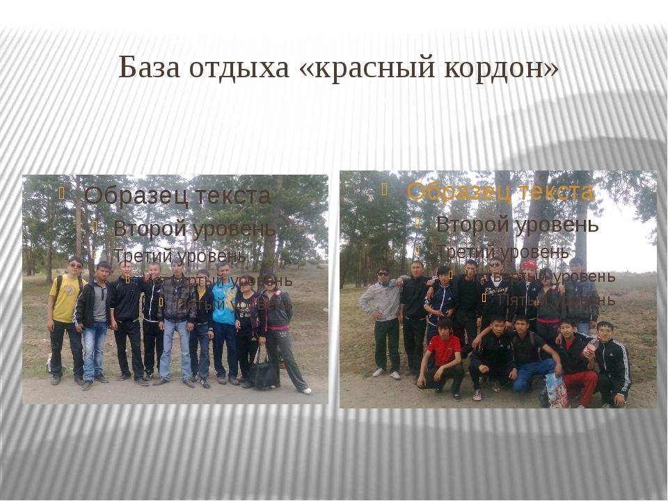 База отдыха «красный кордон»