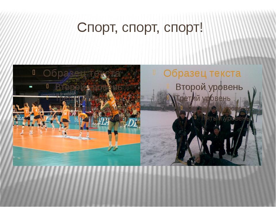 Спорт, спорт, спорт!