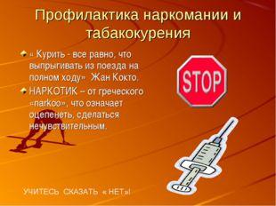 Профилактика наркомании и табакокурения « Курить - все равно, что выпрыгивать