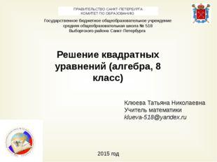ПРАВИТЕЛЬСТВО САНКТ-ПЕТЕРБУРГА КОМИТЕТ ПО ОБРАЗОВАНИЮ Государственное бюджетн
