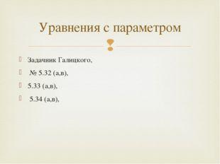 Задачник Галицкого, № 5.32 (а,в), 5.33 (а,в), 5.34 (а,в), Уравнения с парамет