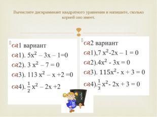Вычислите дискриминант квадратного уравнения и напишите, сколько корней оно