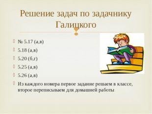 № 5.17 (а,в) 5.18 (а,в) 5.20 (б,г) 5.25 (а,в) 5.26 (а,в) Из каждого номера пе