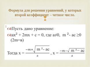 Формула для решения уравнений, у которых второй коэффициент – четное число. 