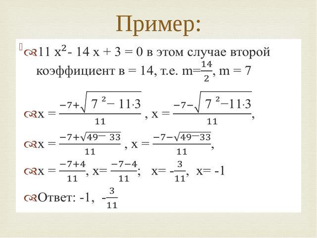 Пример: 