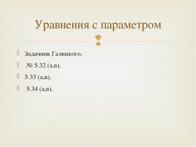 Задачник Галицкого, № 5.32 (а,в), 5.33 (а,в), 5.34 (а,в), Уравнения с парамет...