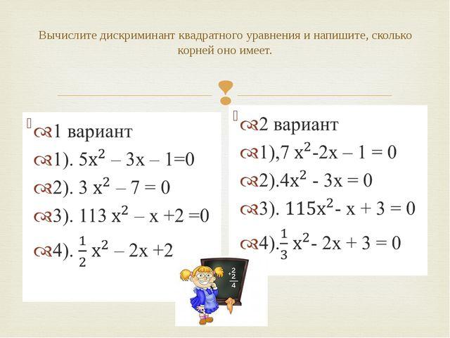 Вычислите дискриминант квадратного уравнения и напишите, сколько корней оно...