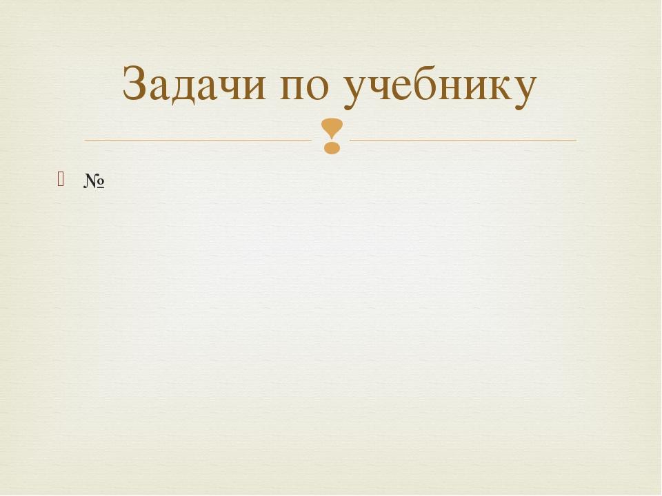 № Задачи по учебнику 