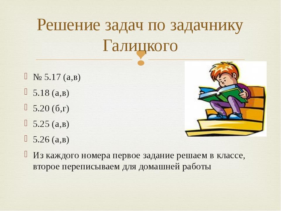 № 5.17 (а,в) 5.18 (а,в) 5.20 (б,г) 5.25 (а,в) 5.26 (а,в) Из каждого номера пе...