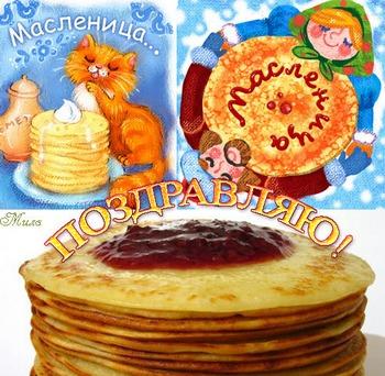 http://supersolnishco.net/wp-content/uploads/2013/03/Maslenica-Pozdravlyayu-1.jpg
