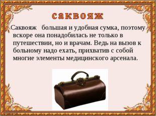 Саквояж большая и удобная сумка, поэтому вскоре она понадобилась не только в