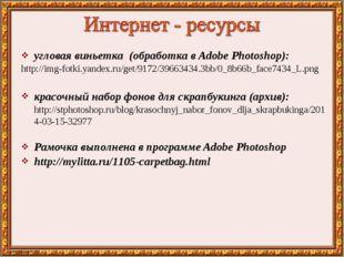 угловая виньетка (обработка в Adobe Photoshop): http://img-fotki.yandex.ru/ge