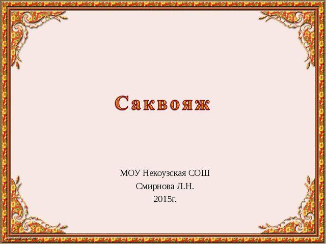 МОУ Некоузская СОШ Смирнова Л.Н. 2015г.