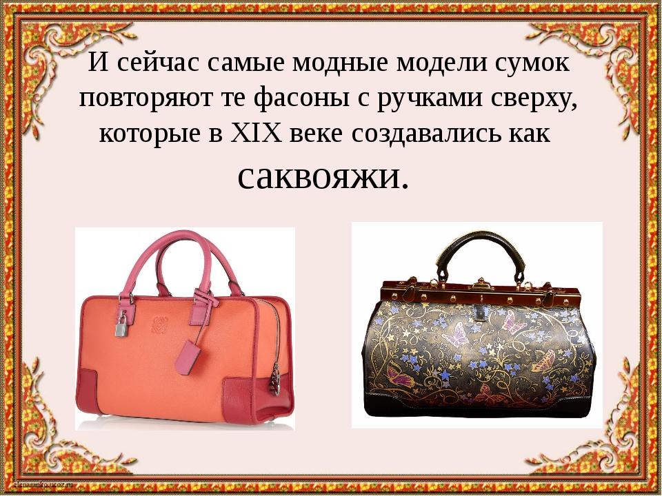 И сейчас самые модные модели сумок повторяют те фасоны с ручками сверху, кото...