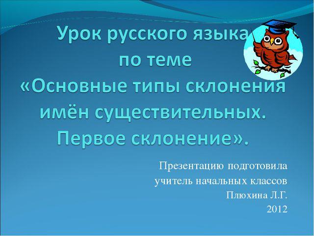 Презентацию подготовила учитель начальных классов Плюхина Л.Г. 2012