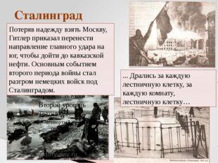 Сталинград Потеряв надежду взять Москву, Гитлер приказал перенести направлени