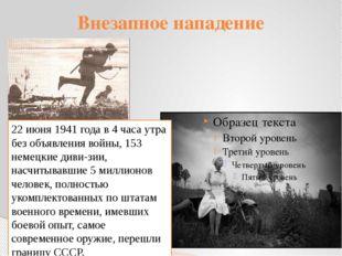 Внезапное нападение 22 июня 1941 года в 4 часа утра без объявления войны, 153