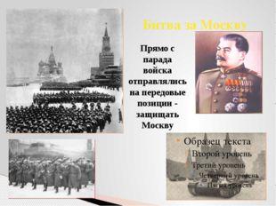 Битва за Москву Прямо с парада войска отправлялись на передовые позиции - защ