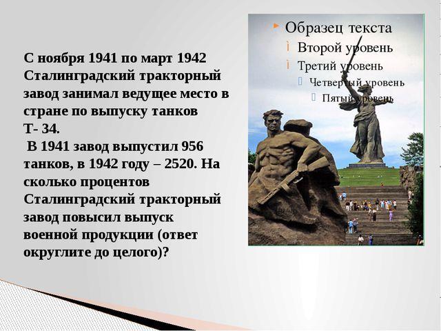 С ноября 1941 по март 1942 Сталинградский тракторный завод занимал ведущее ме...