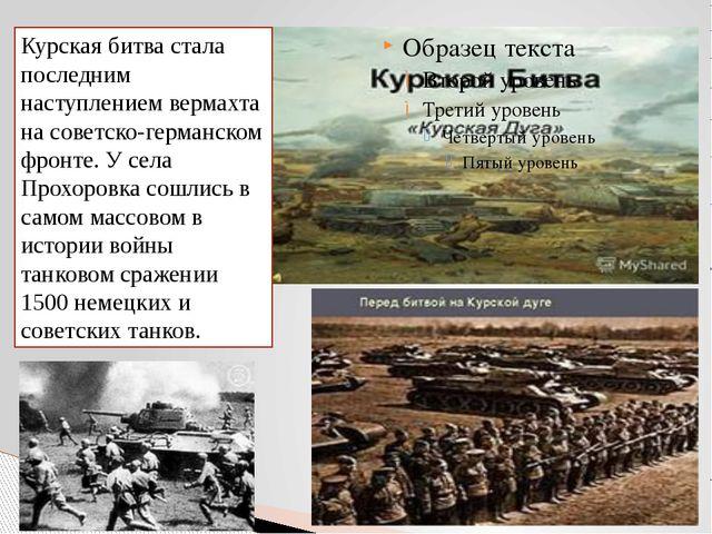 Курская битва стала последним наступлением вермахта на советско-германском ф...