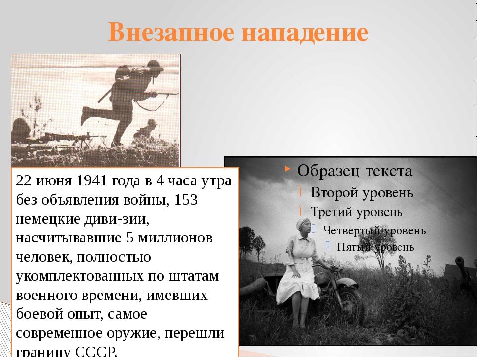 Внезапное нападение 22 июня 1941 года в 4 часа утра без объявления войны, 153...