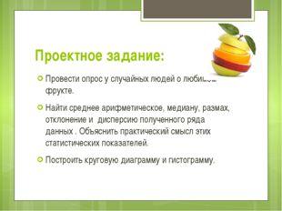 Проектное задание: Провести опрос у случайных людей о любимом фрукте. Найти с