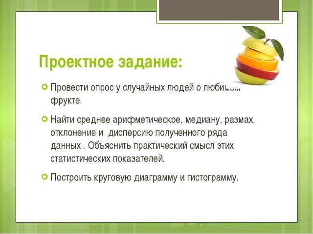Проектное задание: Провести опрос у случайных людей о любимом фрукте. Найти с...