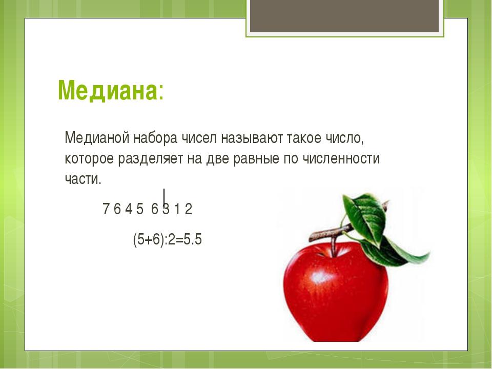 Медиана: Медианой набора чисел называют такое число, которое разделяет на две...