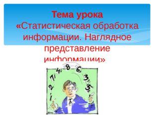Тема урока «Статистическая обработка информации. Наглядное представление инфо