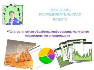 «Статистическая обработка информации. Наглядное представление информации» ПР