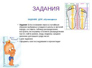 ЗАДАНИЯ ЗАДАНИЕ ДЛЯ обучающихся Задание 1.На основании опроса случайным образ