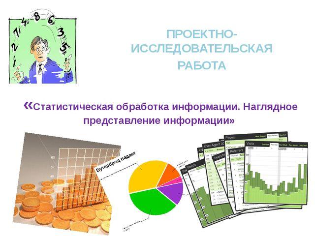 «Статистическая обработка информации. Наглядное представление информации» ПР...