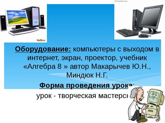 Оборудование: компьютеры с выходом в интернет, экран, проектор, учебник «Алг...