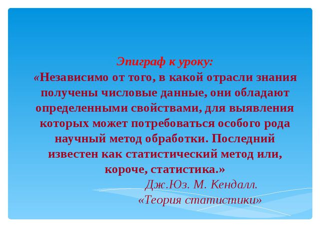 Эпиграф к уроку: «Независимо от того, в какой отрасли знания получены числов...