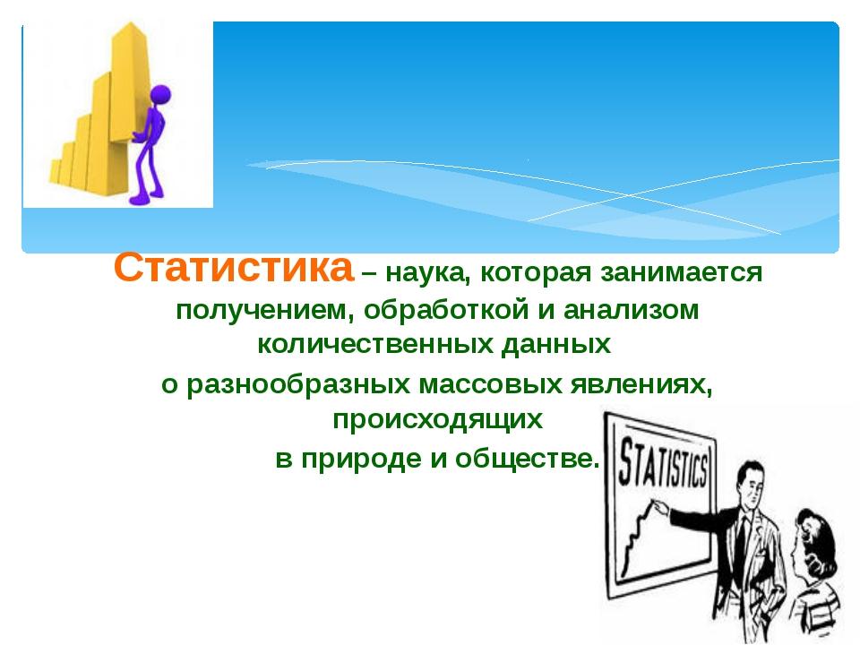 Статистика – наука, которая занимается получением, обработкой и анализом коли...